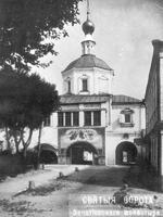 5. Святые ворота Зачатьевского монастыря. Фотография начала XX века
