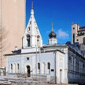 10. Церковь Успения Богородицы на Успенском вражке. Современная фотография.