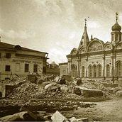 17. Храм Успения на Успенском вражке. Фоторгафия 1920-х годов.