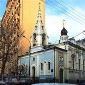 6. Церковь Успения Богородицы на Успенском вражке. Современная фотография.